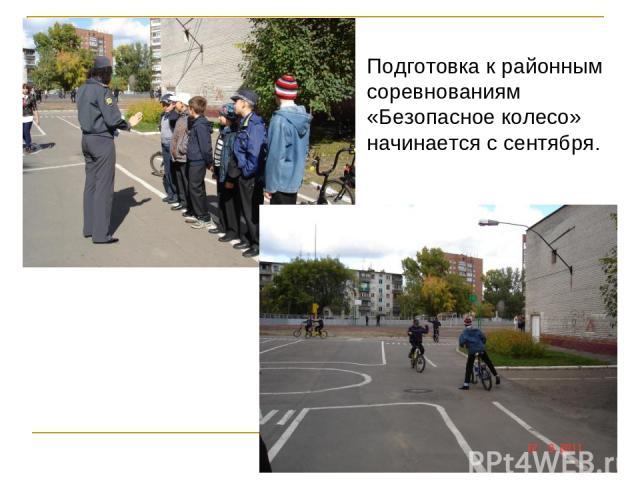 Подготовка к районным соревнованиям «Безопасное колесо» начинается с сентября.