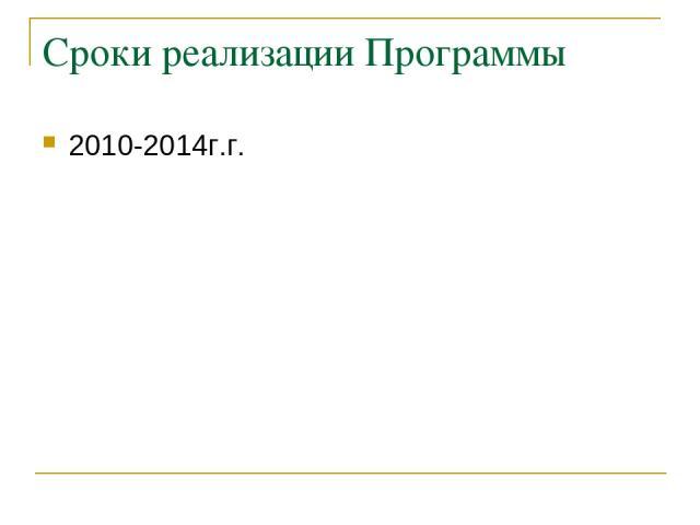 Сроки реализации Программы 2010-2014г.г.