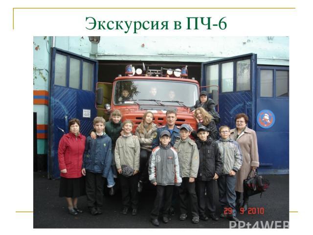 Экскурсия в ПЧ-6