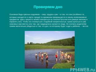Проверяем дно Основная беда пресных водоемов – озер, прудов и рек – в том, что о