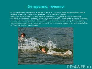 Осторожно, течение! На реке ребенка подстерегает и другая опасность – течение. Д