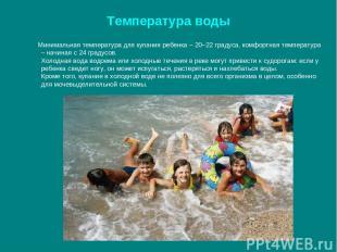 Температура воды Минимальная температура для купания ребенка – 20–22 градуса, ко