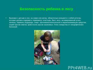 Безопасность ребенка в лесу Выезжая с детьми в лес, на озеро или речку, обязател