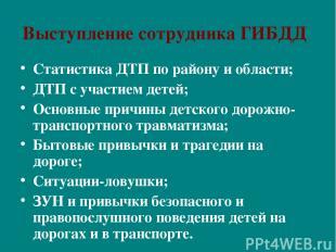 Выступление сотрудника ГИБДД Статистика ДТП по району и области; ДТП с участием