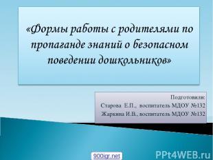 Подготовили: Старова Е.П., воспитатель МДОУ №132 Жаркина И.В., воспитатель МДОУ