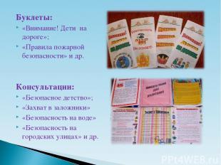Буклеты: «Внимание! Дети на дороге»; «Правила пожарной безопасности» и др. Консу