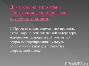 1. Провести анализ нормативно-правовых актов, научно-педагогической литературы,