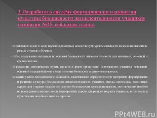 - обоснование целей и задач изучения различных аспектов культуры безопасности жи
