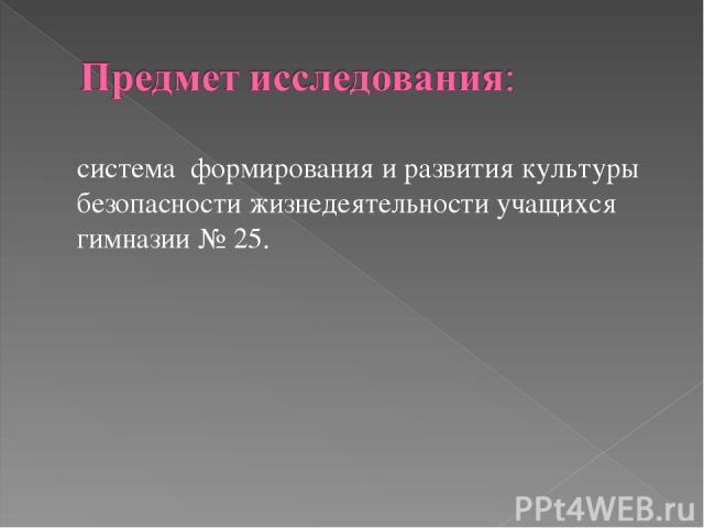 система формирования и развития культуры безопасности жизнедеятельности учащихся гимназии № 25.