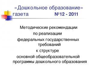 «Дошкольное образование» газета №12 - 2011 Методические рекомендации по реализац