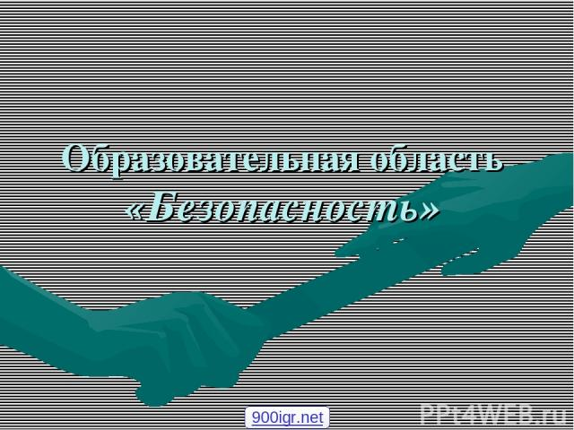 Образовательная область «Безопасность» 900igr.net
