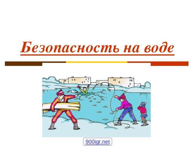 Безопасность на воде 900igr.net