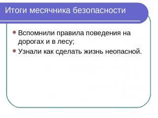Итоги месячника безопасности Вспомнили правила поведения на дорогах и в лесу; Уз
