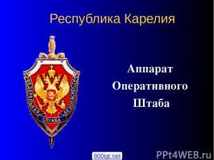 Республика Карелия Аппарат Оперативного Штаба 900igr.net