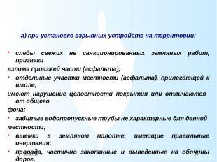 а) при установке взрывных устройств на территории: следы свежих не санкциониро