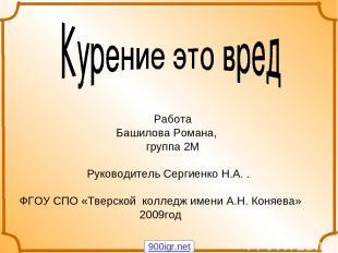 Работа Башилова Романа, группа 2М Руководитель Сергиенко Н.А. . ФГОУ СПО «Тверск