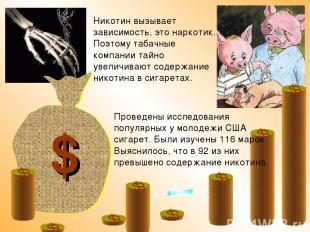 Проведены исследования популярных у молодежи США сигарет. Были изучены 116 марок