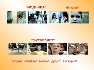 """""""МОДНИЦА"""" Не курит! """"ФУТБОЛИСТ"""" Играет, забивает, болеет, дудит! Не курит!"""