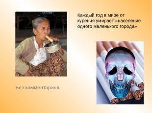 Без комментариев Каждый год в мире от курения умирает «население одного маленько
