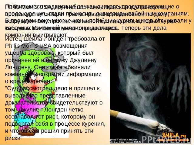 Philip Morris USA, крупнейшая американская компания по производству сигарет, была признана невиновной по делу, возбужденному против нее женой курильщика, который курил сигареты Marlboro и умер от рака легких. Истец Шейла Лонгден требовала от Philip …