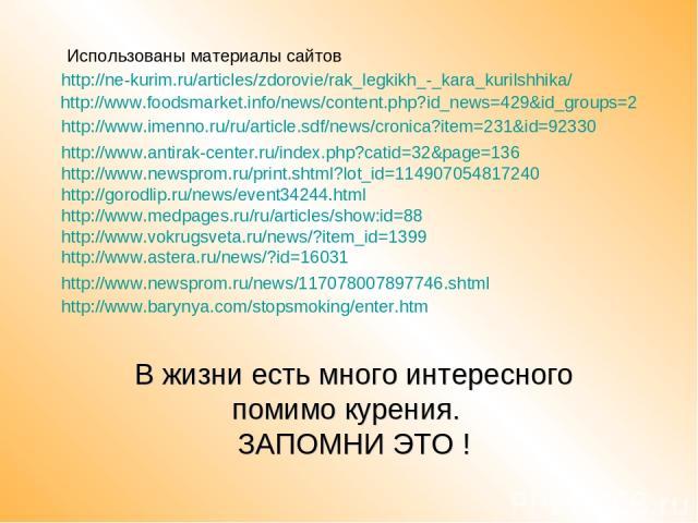 http://ne-kurim.ru/articles/zdorovie/rak_legkikh_-_kara_kurilshhika/ http://www.imenno.ru/ru/article.sdf/news/cronica?item=231&id=92330 http://www.newsprom.ru/news/117078007897746.shtml http://www.foodsmarket.info/news/content.php?id_news=429&id_gro…