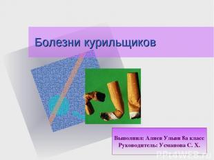 Болезни курильщиков Выполнил: Алиев Ульви 8а класс Руководитель: Усманова С. Х.