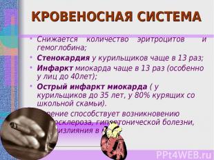 КРОВЕНОСНАЯ СИСТЕМА Снижается количество эритроцитов и гемоглобина; Стенокардия
