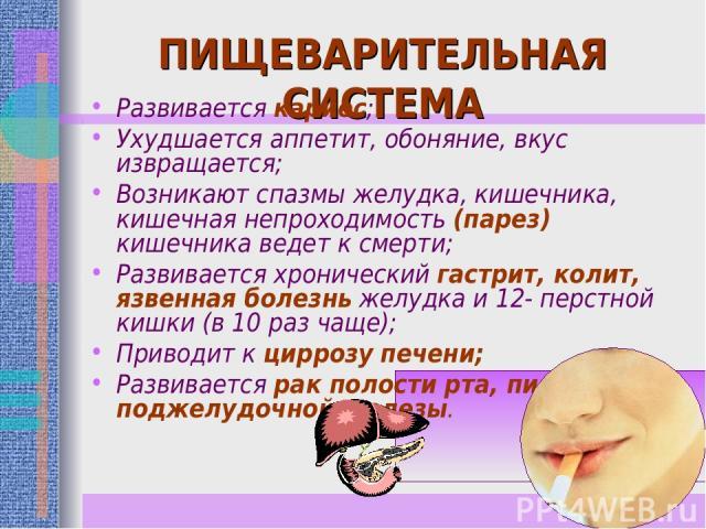 ПИЩЕВАРИТЕЛЬНАЯ СИСТЕМА Развивается кариес; Ухудшается аппетит, обоняние, вкус извращается; Возникают спазмы желудка, кишечника, кишечная непроходимость (парез) кишечника ведет к смерти; Развивается хронический гастрит, колит, язвенная болезнь желуд…