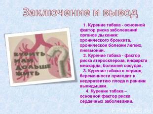 1. Курение табака - основной фактор риска заболеваний органов дыхания: хроническ