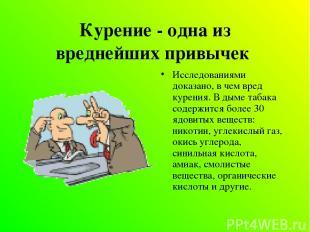 Курение - одна из вреднейших привычек Исследованиями доказано, в чем вред курени