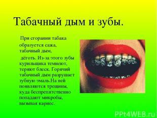 Табачный дым и зубы. При сгорании табака образуется сажа, табачный дым, дёготь.