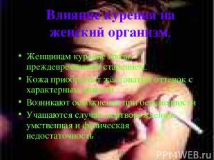 Влияние курения на женский организм. Женщинам курение грозит преждевременным ста