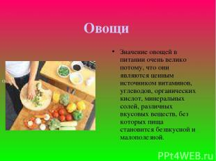 Овощи Значение овощей в питании очень велико потому, что они являются ценным ист