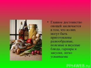 Главное достоинство овощей заключается в том, что из них могут быть приготовлены