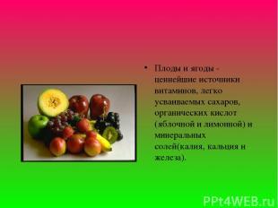 Плоды и ягоды - ценнейшие источники витаминов, легко усваиваемых сахаров, органи