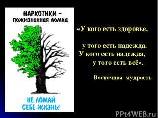 «У кого есть здоровье, у того есть надежда. У кого есть надежда, у того есть всё