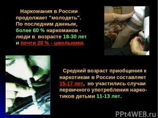 Средний возраст приобщения к наркотикам в России составляет 15-17 лет, но участи