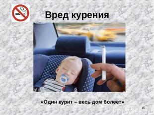 * Вред курения «Один курит – весь дом болеет»