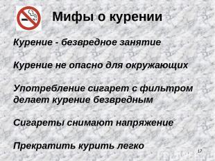 * Мифы о курении Курение - безвредное занятие Курение не опасно для окружающих У