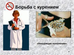* Борьба с курением «Некурящее поколение»