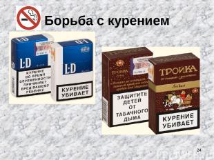 * Борьба с курением