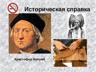 * Христофор Колумб Историческая справка