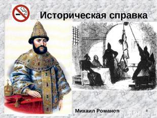 * Историческая справка Михаил Романов