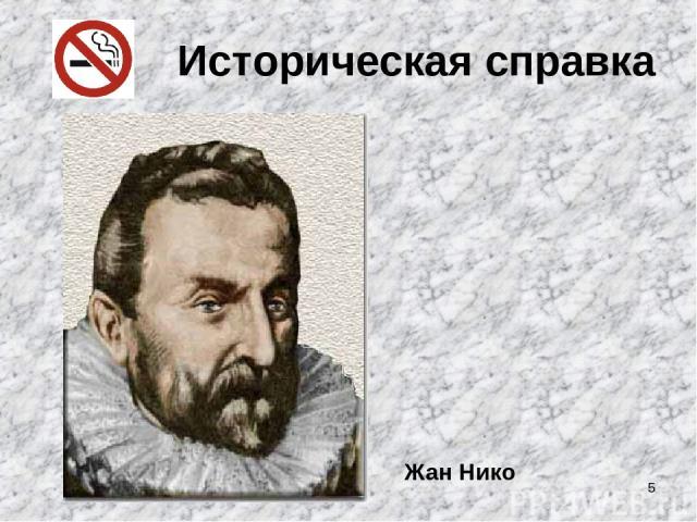 * Историческая справка Жан Нико