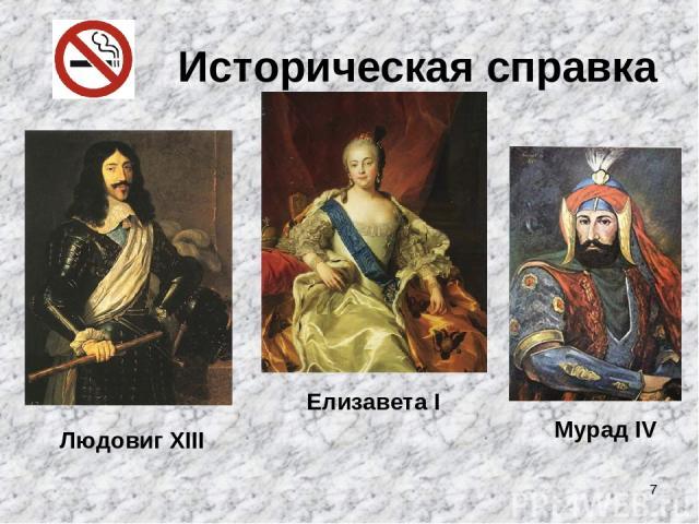 * Историческая справка Елизавета I Людовиг XIII Мурад IV