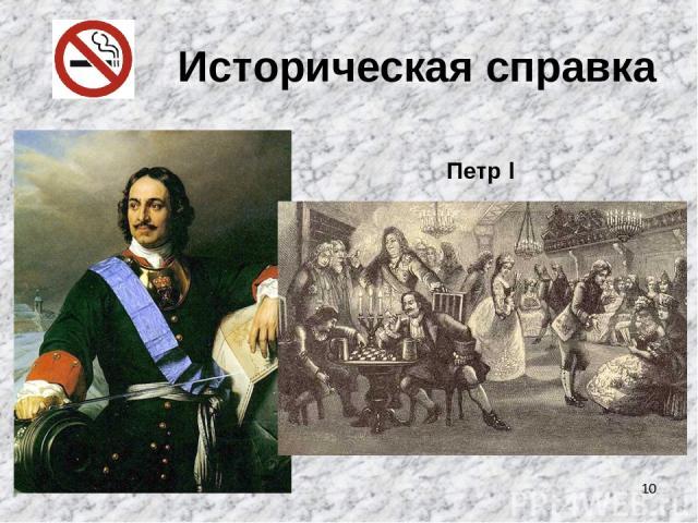 * Историческая справка Петр l