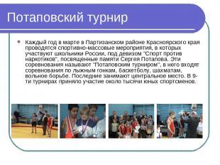 Потаповский турнир Каждый год в марте в Партизанском районе Красноярского края п