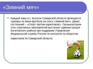 «Зимний мяч» Каждый зиму в с. Богатое Самарской области проводятся турниры по ми