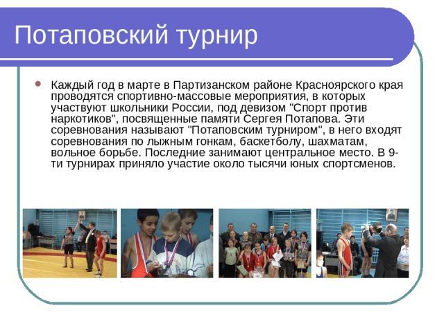 Потаповский турнир Каждый год в марте в Партизанском районе Красноярского края проводятся спортивно-массовые мероприятия, в которых участвуют школьники России, под девизом