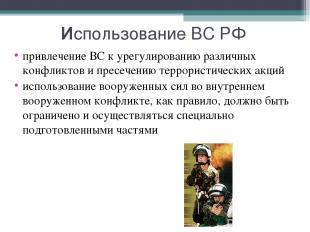 Использование ВС РФ привлечение ВС к урегулированию различных конфликтов и пресе
